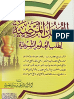 Justabro Book on Ilm