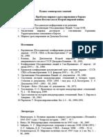 Метод. рекомендации к семинарам ИМО