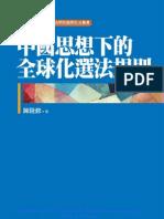 1T79中國思想下的全球化選法規則