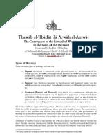 thawab-okarwi