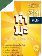 จดหมายข่าวชุมชนคนรักสุขภาพ ฉบับสร้างสุข ประจำเดือนมิถุนายน 2555