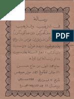 Kitab Tuan Guru Hj Muhammad Alif_Risalah Al-Targhib Wat-Tarhib_0001