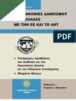 Οι Συμφωνίες Δανεισμού της Ελλάδας με την ΕΕ και το ΔΝΤ