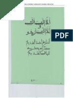 Alaa Inani Ousni