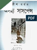 Ashojya Suspense 2-ADRISH BARDHAN