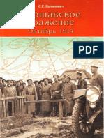 Варшавское сражение. Октябрь 1914 г