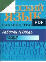 Careva Russkiy Jazyk Tetrady