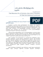 Giorgi Macharashvili, THE MEANING OF «A NATION» AND «NOT A NATION» IN THE OLD GEORGIAN LANGUAGE (full text) /// გიორგი მაჭარაშვილი, «ერისა» და «არა ერის» მნიშვნელობა ძველ ქართულში (სრული ტექსტი)