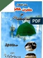 Hazrat Ameer Hamza Bin Abdul Mutlab