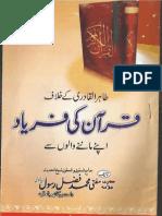 Quran Ki Faryad Tahir Ul Qadri k Khilaf