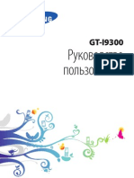 GT-I9300 UM Open Icecream Rus Rev.1.0 120608 Screen