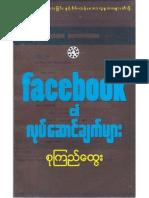 Facebook ၏ လုပ္ေဆာင္ခ်က္မ်ား