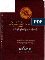 Pa Yate Kyi 11 Thote a Than Htwat