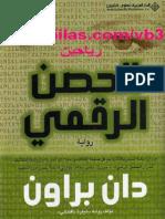 كتاب صرخه من القطيف