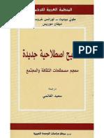 مفاتيح اصطلاحية جديدة ترجمة سعيد الغانمي