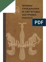 Mify Predaniya i Legendy Ostrova Pashi. 1978