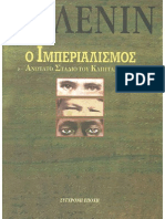 Lenin- Ιμπεριαλισμός, Ανώτατο στάδιο του καπιταλισμού