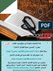 50 Hadeeth 4 Good DEEDS