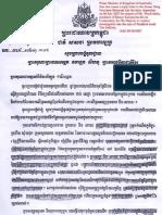 letterHunSentofmr.kingNorodomSihanouk092807