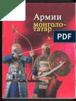 Mongol and Tatar Armor (2002) (Russian)