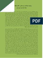 Prof. Ki Maslaki Wa Aiteqadi Haqeeqat by Allama Moulana Hasan Ali Razawi