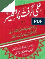 Tahir Ul Qadri Per Ilmi Girift