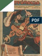 """Περιοδικό """"Ελληνόπουλο"""" τεύχ. 40, τόμ. β΄ 1946"""