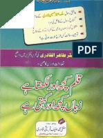 Tahir Qadri Ka Fraud by Mufti Haneef Qureshi