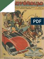 """Περιοδικό """"Ελληνόπουλο"""" τεύχ. 41, τόμ. β΄ 1946"""