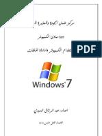 مبادئ الكمبيوتر-وندوز 7