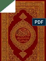 فارسی قرآن - Quran - Koran - Persian - Persisch