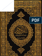 Sindhi Quran - Koran - Devanagari