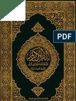 Việt - Kinh Qur'an - Quran - Koran - Vietnamese - Vietnamesisch