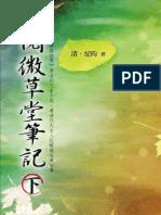 8R60閱微草堂筆記(下)