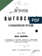 Istoriya Vygovskoi Staroobryadcheskoi Pustyni-1862-PDF