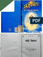 Sachi Kirat-Maan Singh Jhaur