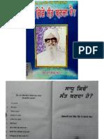 Sadhu Kiwe Sant Banda Hai-Maan Singh Jhaur