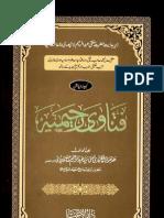 Fatawa Rahimiyah – Volumes 1 – By Shaykh Mufti Abdur Raheem Lajpuri (r.a)