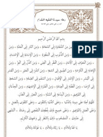 The Prayer of Sayyidina Al-Faqih Al-Muqaddam