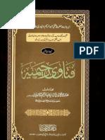 Fatawa Rahimiyah – Volumes 6 – By Shaykh Mufti Abdur Raheem Lajpuri (r.a)