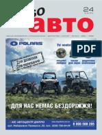 Aviso-auto (DN) - 24 /219/