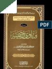 Fatawa Rahimiyah – Volumes 7 – By Shaykh Mufti Abdur Raheem Lajpuri (r.a)