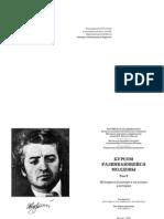Курсом развивающейся Молдовы. т.9 (2010)