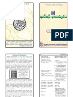 తెలుగు - Quran - Koran - Telugu - Telugisch