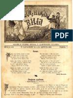 Bosanska vila [godina 5, broj 15-16; 31.8.1890]