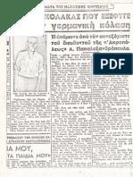 Λεωνίδας Παπαλεξανδρόπουλος