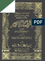 Ashraf -Ut- Tafaseer - Volume 1 - By Shaykh Ashraf Ali Thanvi (r.a)