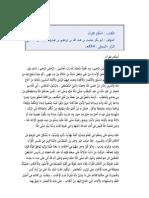أحكام القرآن-أبو بكر محمد بن عبد الله