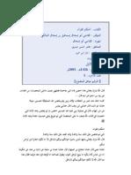 أحكام القرآن-القاضي أبو إسحاق إسماعيل