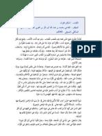 احكام القرآن-القاضي محمد بن عبد الله أبو بكر
